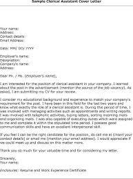 Cover Letter Examples For Clerk Position Office Clerk Cover Letter
