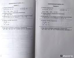 из для Алгебра класс Контрольные работы ФГОС Лидия  Четвертая иллюстрация к книге Алгебра 9 класс Контрольные работы ФГОС Лидия Александрова