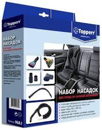 <b>Набор насадки</b> + <b>аксессуары</b> Topperr 1211 NA-1 купить в ...