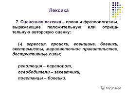 Презентация на тему Публицистический стиль Основные признаки  22 7