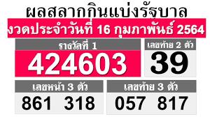 ตรวจหวย 16/2/64 ผลสลากกินแบ่งรัฐบาลวันนี้ 16 กุมภาพันธ์ 2564งวดล่าสุด
