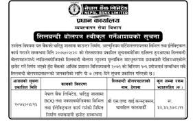 Letter Of Intent - Boq And Civil And Electronic Work At Nepal Bank ...