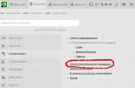 Как оплатить заказ avon Эйвон avon Теперь нужно вписать личный особовый счет рахунок Представителя avon ФИО представителя контрольный код номер накладной назначение платежа