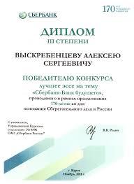 Конкурс эссе Сбербанка России