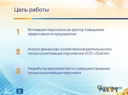 Презентация на тему Совершенствование процесса мотивации  3 3 Цель работы 123 Мотивация персонала