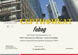 <b>Диск алмазный FUBAG</b> Universal Pro <b>180х22.2мм</b> бетон/кирпич ...