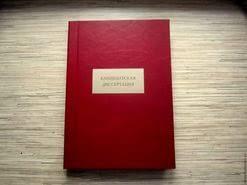 Книга магистерская диссертация скачать бесплатно рекс стаут ловушка для убийцы читать Кандидатская и магистерская диссертации