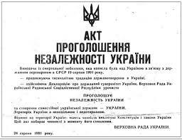 лет независимости Украины главные события из жизни страны  Акт провозглашения незавсисмости Украины Фото архив