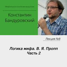 <b>Константин Бандуровский</b>, Аудиокнига <b>Лекция №</b>8 «Логика мифа ...