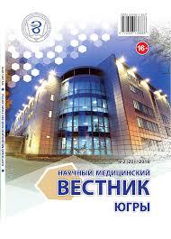 """""""Научный медицинский вестник Югры"""" № 2(20) 2019 год"""
