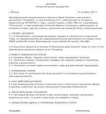 Образец договора розничной торговли при ЕНВД Скачать форму  Агенты и посредники