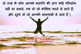 Good Morning Quotes With Images In Hindi Best of 24 Hindi Shayari Good Morning Images Pics For Best Friends