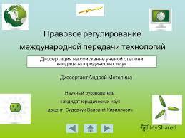 Презентация на тему Правовое регулирование международной  1 Правовое регулирование международной передачи технологий Диссертация на соискание ученой степени