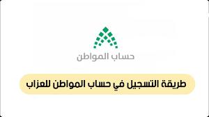 طريقة التسجيل في حساب المواطن للعزاب 1443 - موقع لباقة