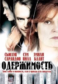 Диссертация об убийстве фильм смотреть онлайн бесплатно в  Одержимость 2006