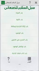 سبل السلام for Android - APK Download