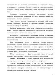 Правовые дисциплины на Заказ Отличник  Слайд №4 Пример выполнения Дипломной работы по Гражданскому праву