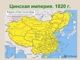 Презентация на тему Китай сопротивление реформам Китай под  3 Цинская