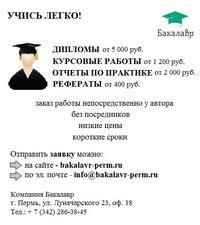 Дипломы курсовые работы рефераты ВКонтакте Дипломы курсовые работы рефераты