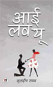 i love you book at low s in india i love you reviews ratings amazon in