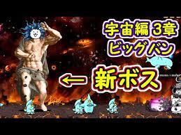 にゃんこ ビッグバン 3 章