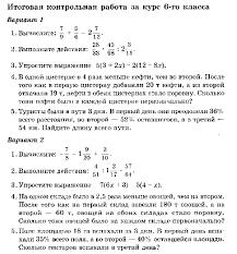 Мониторинговые исследования Региональные контрольные по математике 6 класс