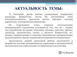 Презентация на тему ТОЛЬЯТТИНСКИЙ ГОСУДАРСТВЕННЫЙ УНИВЕРСИТЕТ  2 АКТУАЛЬНОСТЬ
