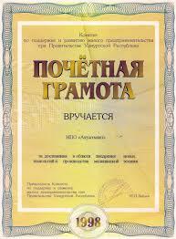 Массажные кресла для дома ЗАО НПО Акустмаш >> Дипломы достижения Благодарственная грамота Предпринимательство 1997