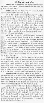 service for you essay on my aim of life in hindi alexander the essay on my aim of life in hindi