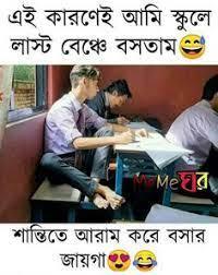 8 Bangla funny ideas | bangla funny photo, bangla love quotes, funny