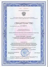 Подтверждение диплома Признание иностранного диплома в России  nostrifikatsiya