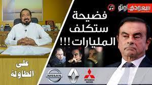 فضيحة كارلوس غصن وتأثيرها على عالم السيارات | سعودي أوتو - YouTube