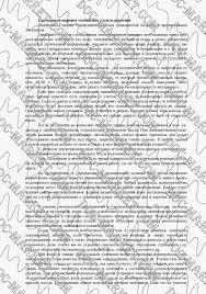 Реферат Реферат по БЖД на тему Чрезвычайные ситуации природного  реферат чрезвычайные ситуации природного характера docx
