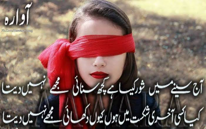 shayari on friendship in urdu
