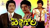Sharada Pelli Gola Movie