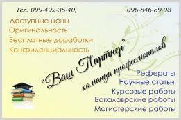 Диссертация Образование Спорт ua Помогу в написании диссертации курсовой реферата статьи scopus