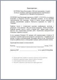 Заключение в отчет по преддипломной практике бухгалтера Отчет по производственной практике по бухгалтерскому учету