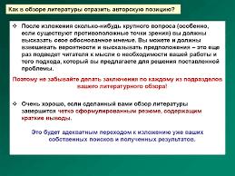 Основная часть диссертации Обзор литературы online presentation 17