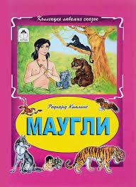 """<b>Книга</b> """"Маугли"""" Киплинг Редьярд Джозеф – купить книгу ISBN 978 ..."""