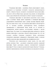 Позитивистская социальная философия О Конта Контрольные работы  Позитивистская социальная философия О Конта 12 10 10 Вид работы Контрольная работа