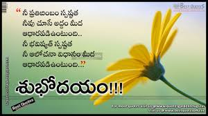 Good Morning Quotes Inspirational In Telugu Best Of Good Morning Telugu Life Quotes Like Share Follow