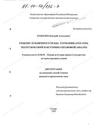 Диссертация на тему Генезис публичного права Германии  Диссертация и автореферат на тему Генезис публичного права Германии 1933 1939 гг