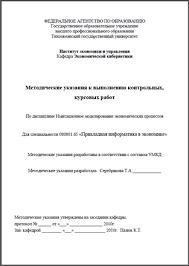 Учебники и учебные пособия Серебрякова Т А Методические указания к выполнению контрольных курсовых работ по дисциплине Имитационное моделирование экономических процессов