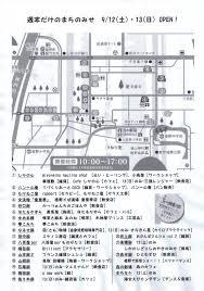 イベント紹介しかのeyenpo法人 いんしゅう鹿野まちづくり協議会鳥取県