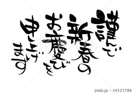 筆文字 謹んで新春のお慶びを申しあげます 年賀2020 賀詞 墨イラスト