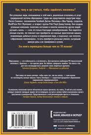 Книга Миллионер без диплома Как добиться успеха без  Книга Миллионер без диплома Как добиться успеха без традиционного образования Майкл Эллсберг купить на ru книгу the education of millionaires