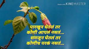 Suvichar In Marathi Language Marathi Quote Motivated Thought