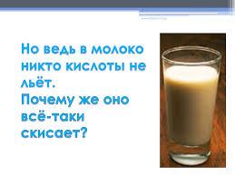 Почему скисает молоко Презентация Окружающий мир sliderpoint Перейти