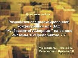 Презентация на тему c menu ru Октябрь г c  Разработка специализированной конфигурации для ЗАО КузбассавтоГАЗсервис на основе системы 1С Предприятие 7 7 Дипломная работа Руководитель