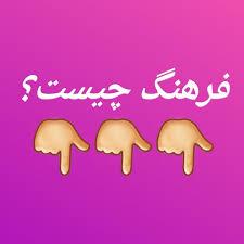 Image result for فرهنگ یعنی